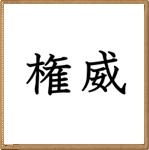 「権威 イメージ」の画像検索結果