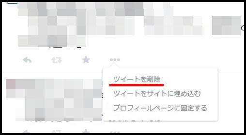 ツイートを削除