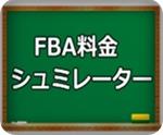 FBA料金