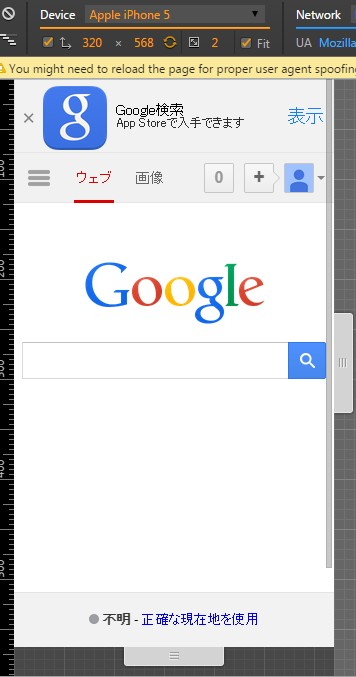 アイフォン画面