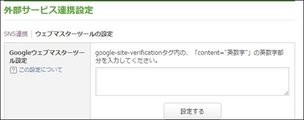 ウェブマスター登録