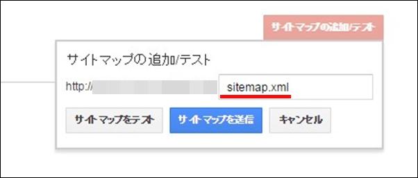 サイトマップ送信