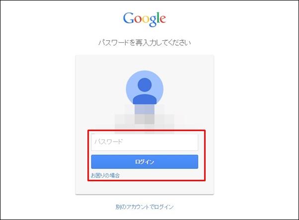 グーグルログイン